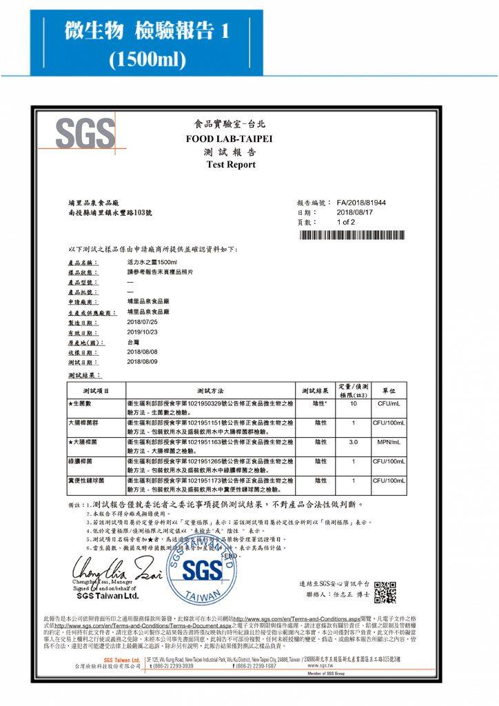1070822檢驗報告1500CC-1-1