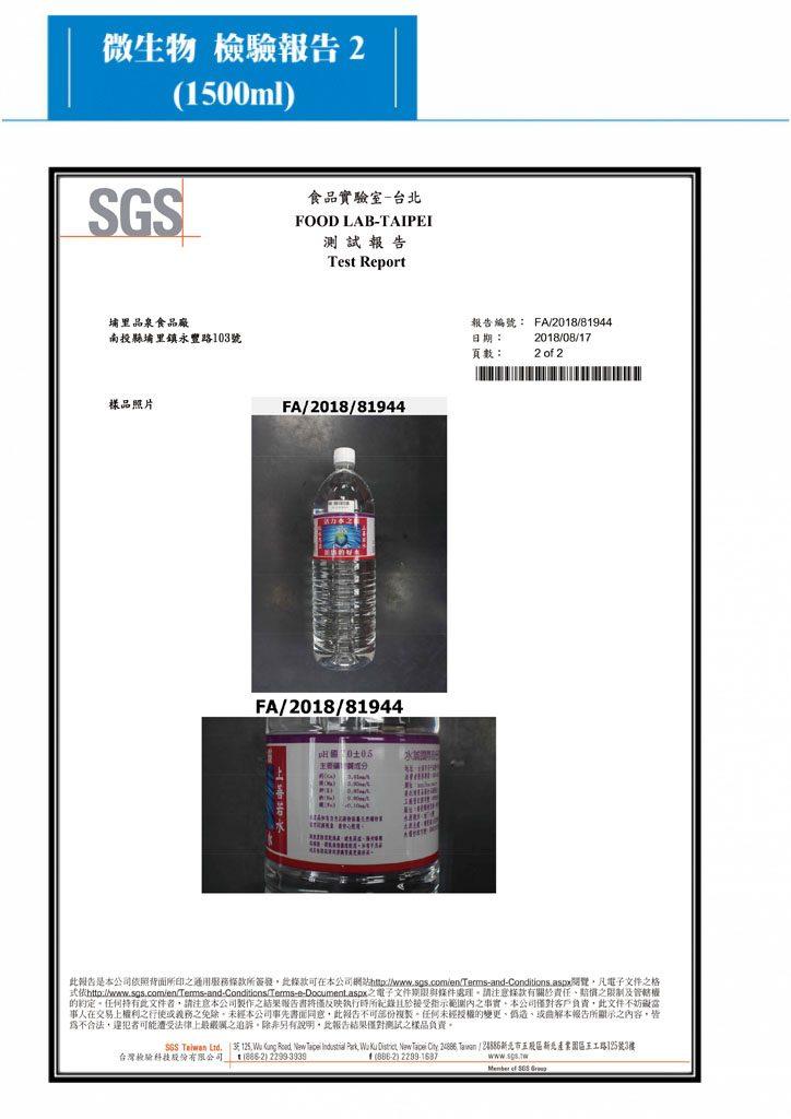1070822檢驗報告1500CC-1-2