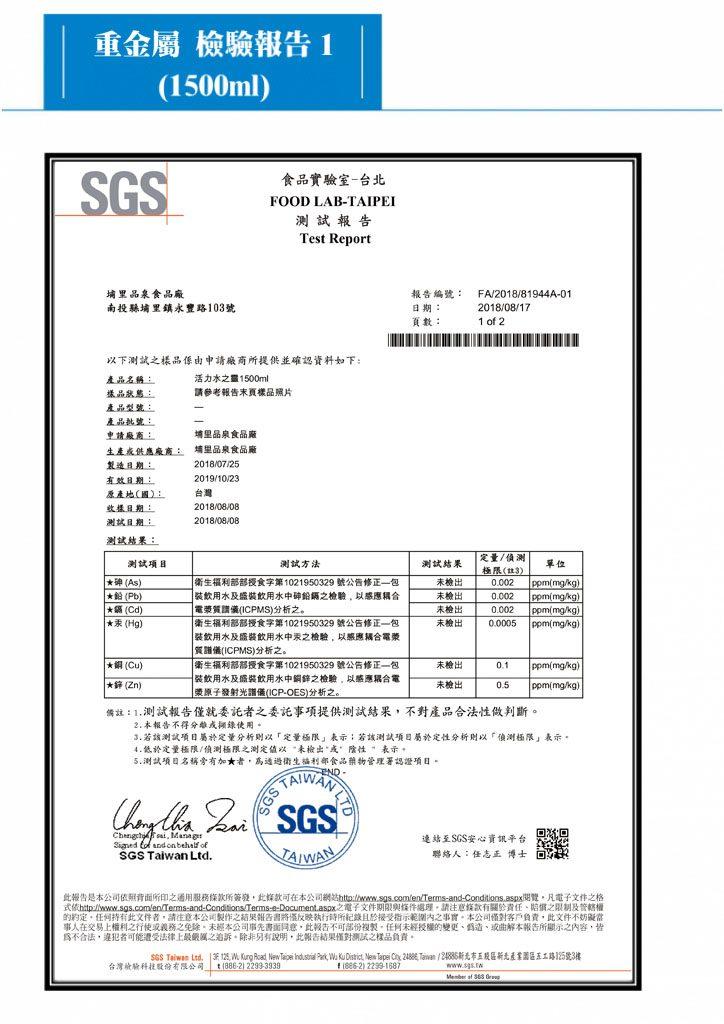 1070822檢驗報告1500CC-2-1