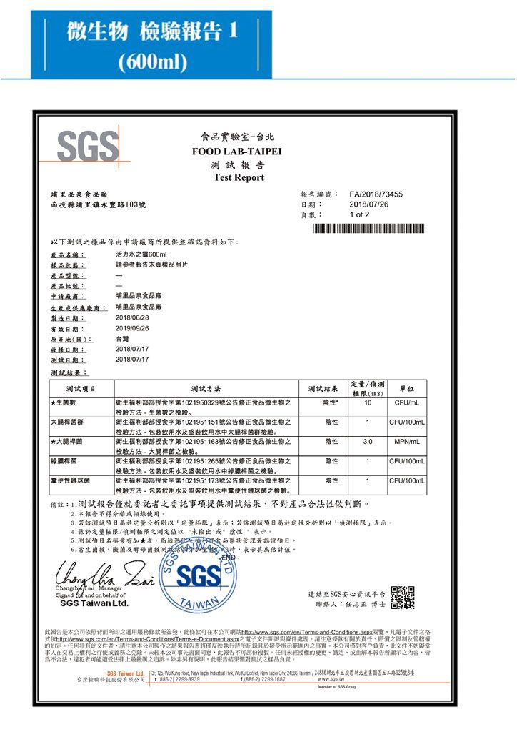 1070822檢驗報告600CC-1-1