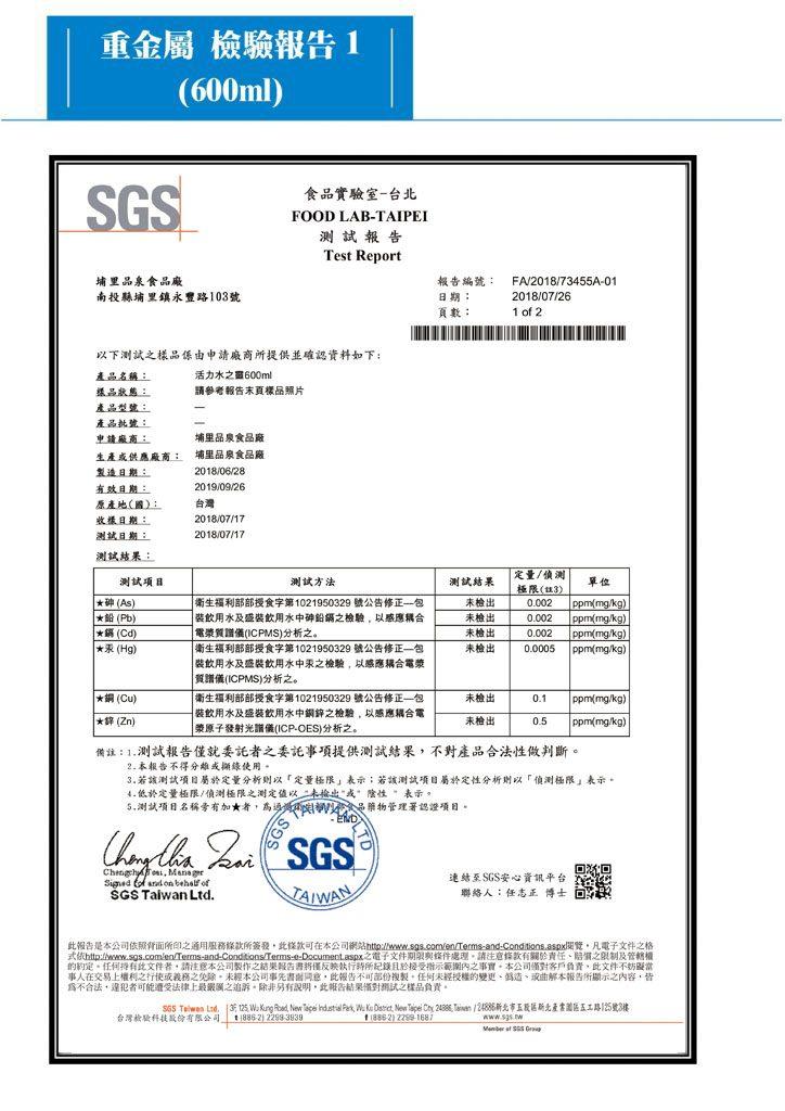 1070822檢驗報告600CC-2-1