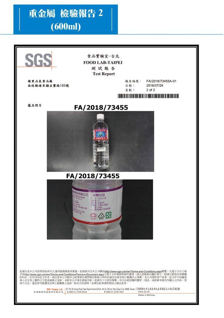 1070822檢驗報告600CC-2-2