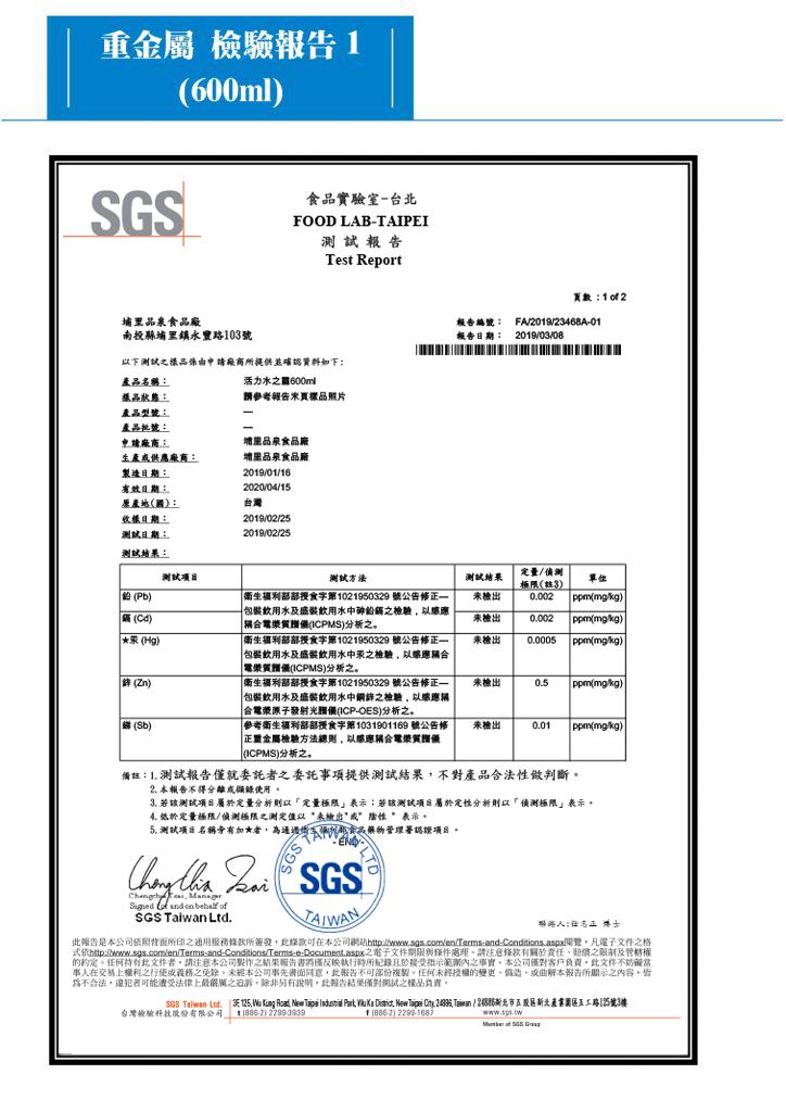 SGS檢驗報告重金屬2019-03-21-1-724x1024