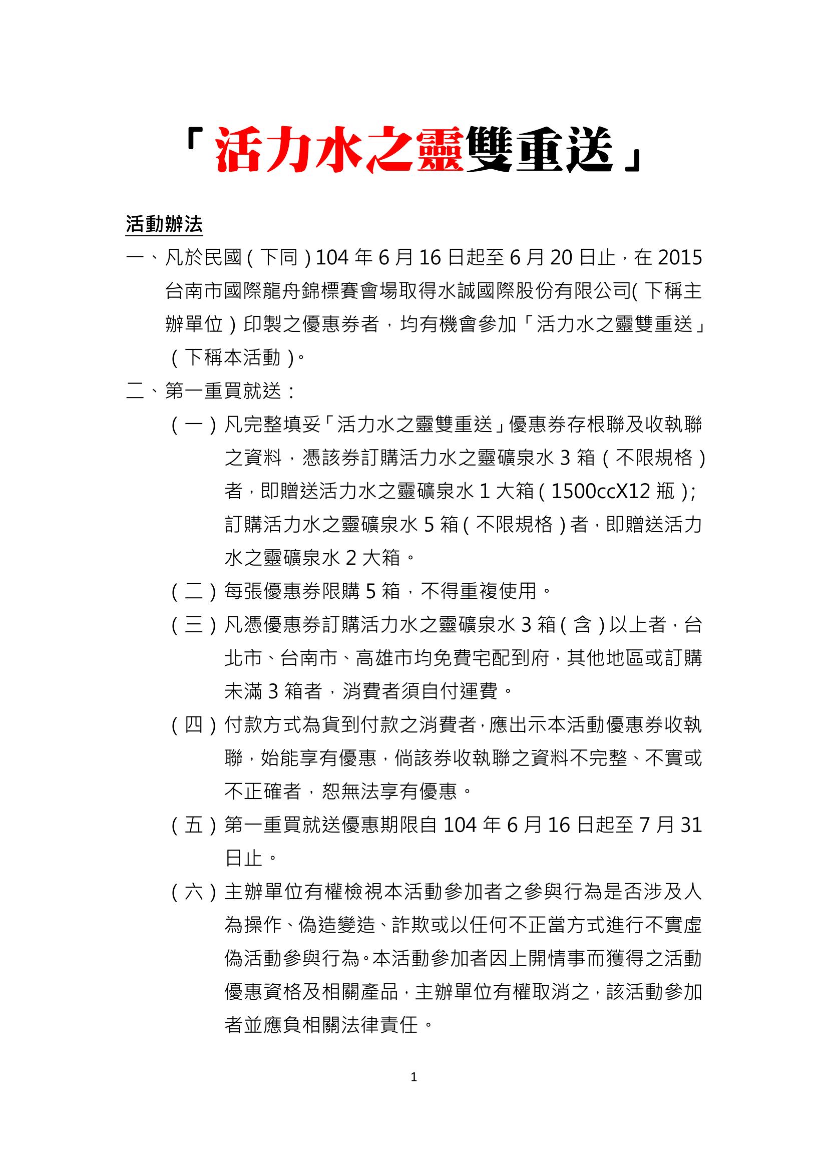 (V)活力水之靈雙重送活動辦法1040615-1