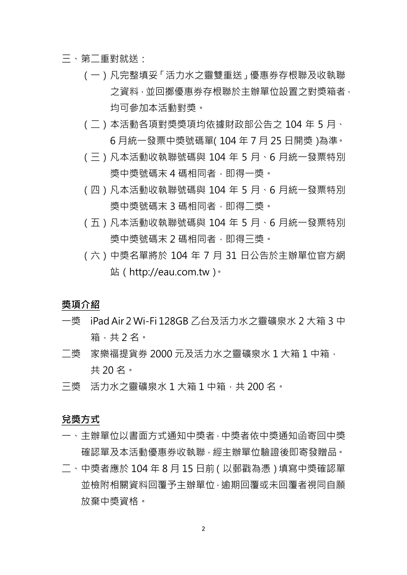 (V)活力水之靈雙重送活動辦法1040615-2