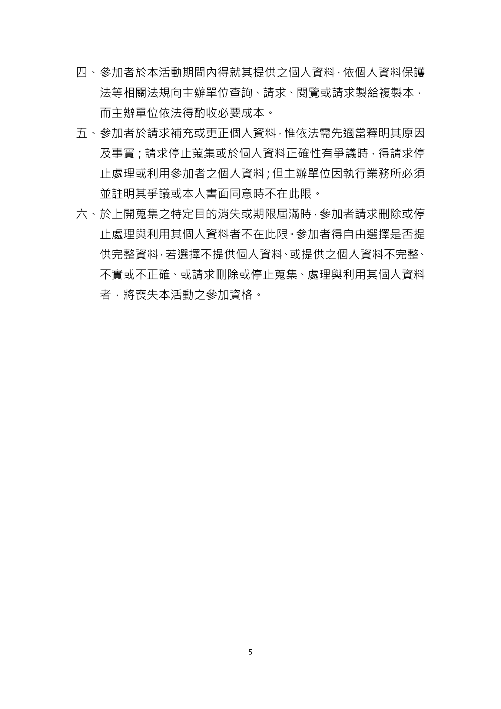 (V)活力水之靈雙重送活動辦法1040615-5