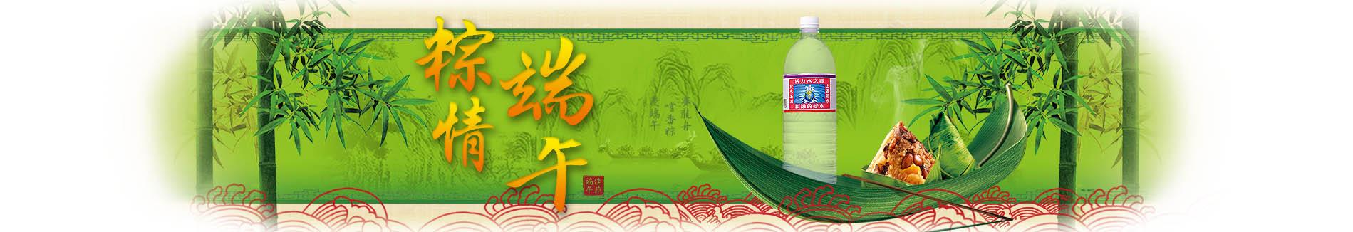 dragon-boat-festival1