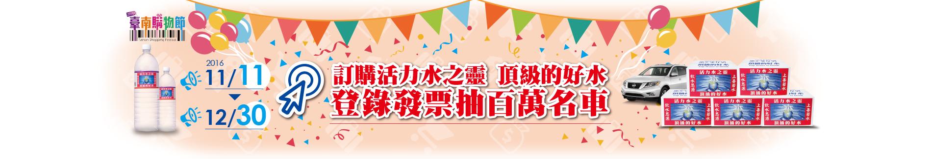 tainan-shopping-festival