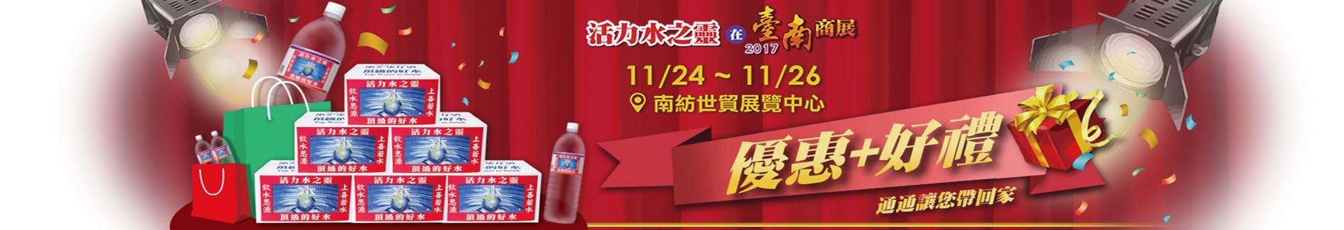 2017台南商展_滑塊圗-2