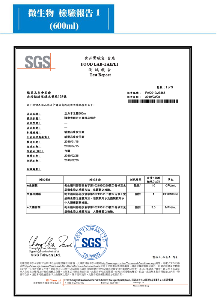 SGS檢驗報告微生物2019-03-21-1-724x1024