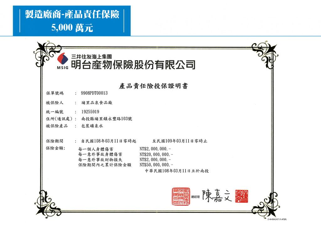 產品責任保險證明書明台產物20190401