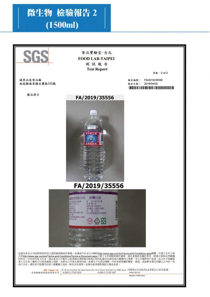 1080429檢驗報告1500CC-1-2