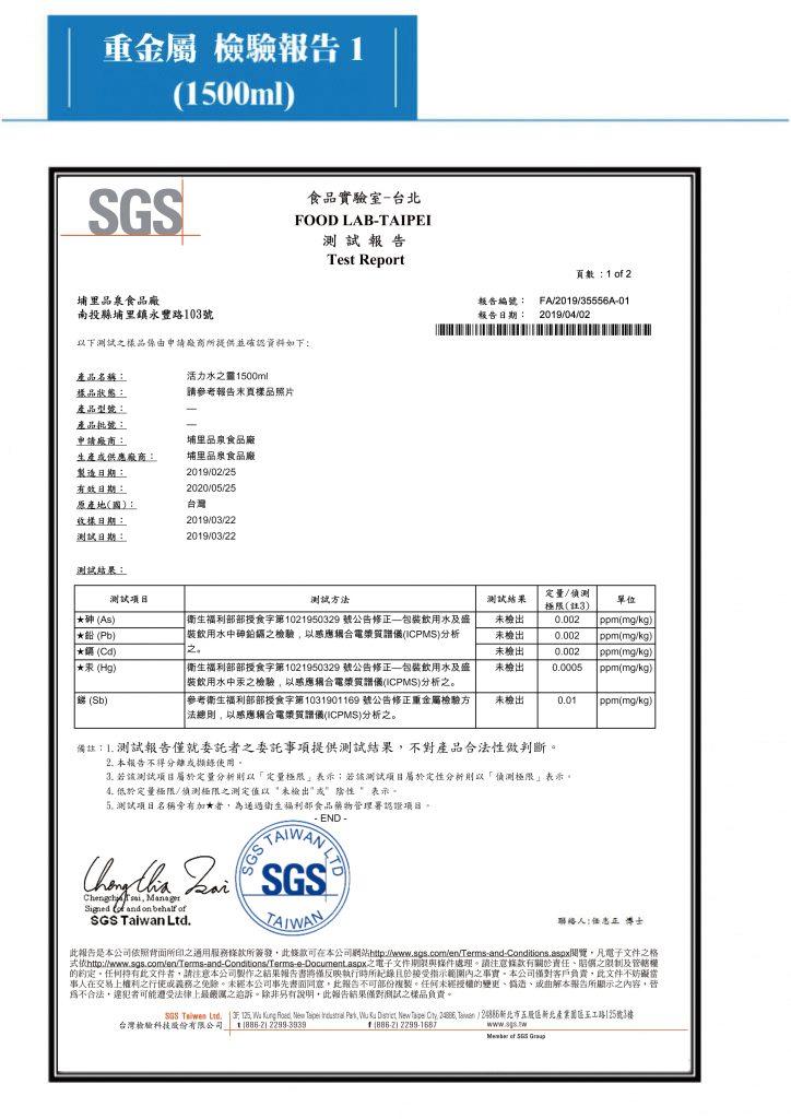 1080429檢驗報告1500CC-2-1