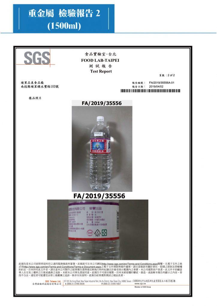 1080429檢驗報告1500CC-2-2