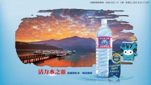 水誠官網下載專區-活力水之靈印象桌布圖1920x1080-1
