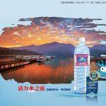 水誠官網下載專區-活力水之靈印象桌布圖3000x2400-2