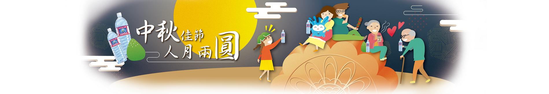 2019中秋節-官網滑塊圖