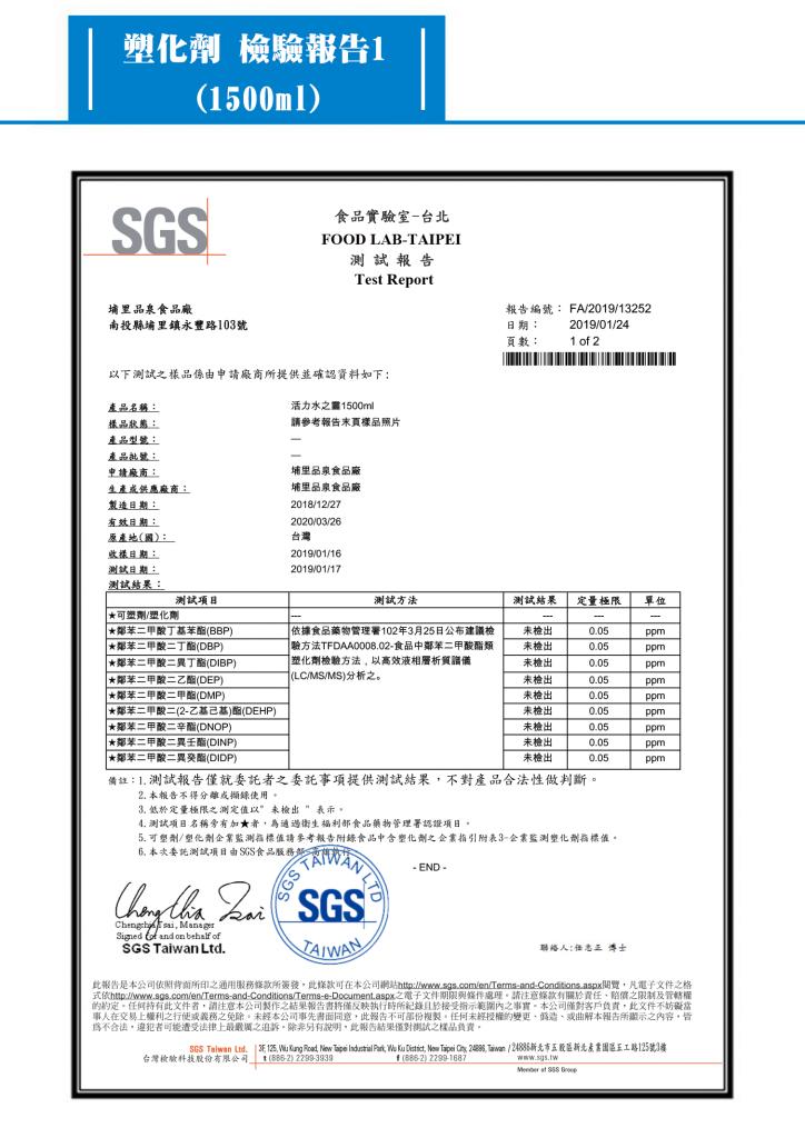 1081021塑化劑檢驗報告1500CC-1