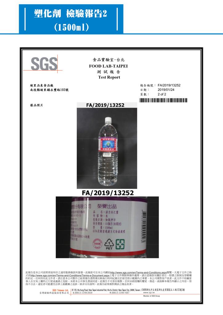1081021塑化劑檢驗報告1500CC-2