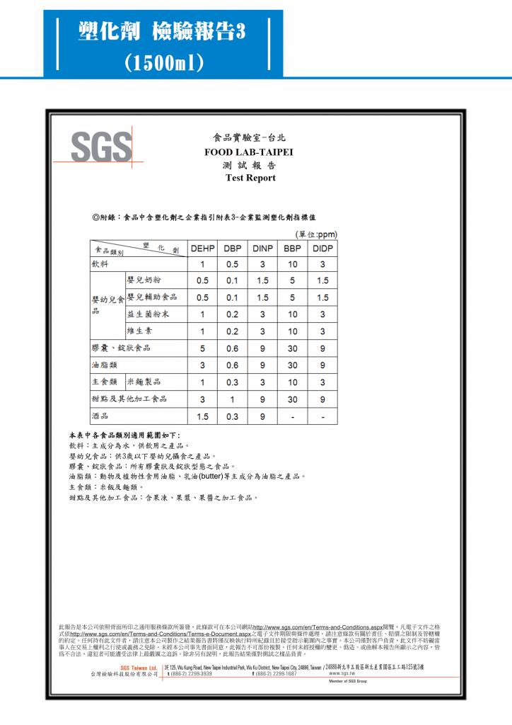 1081021塑化劑檢驗報告1500CC-3