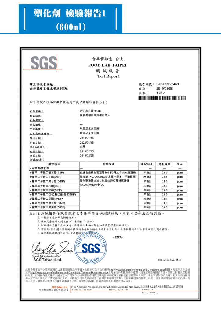 1081021塑化劑檢驗報告600CC-1
