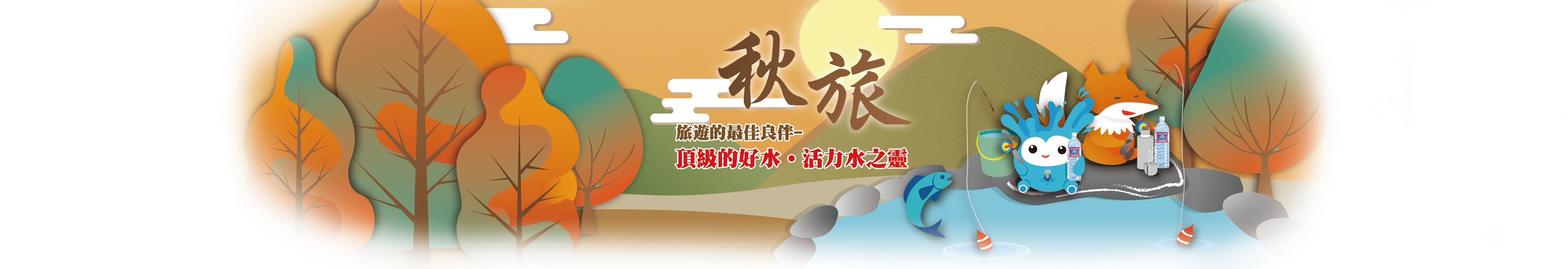 2019秋季官網滑塊
