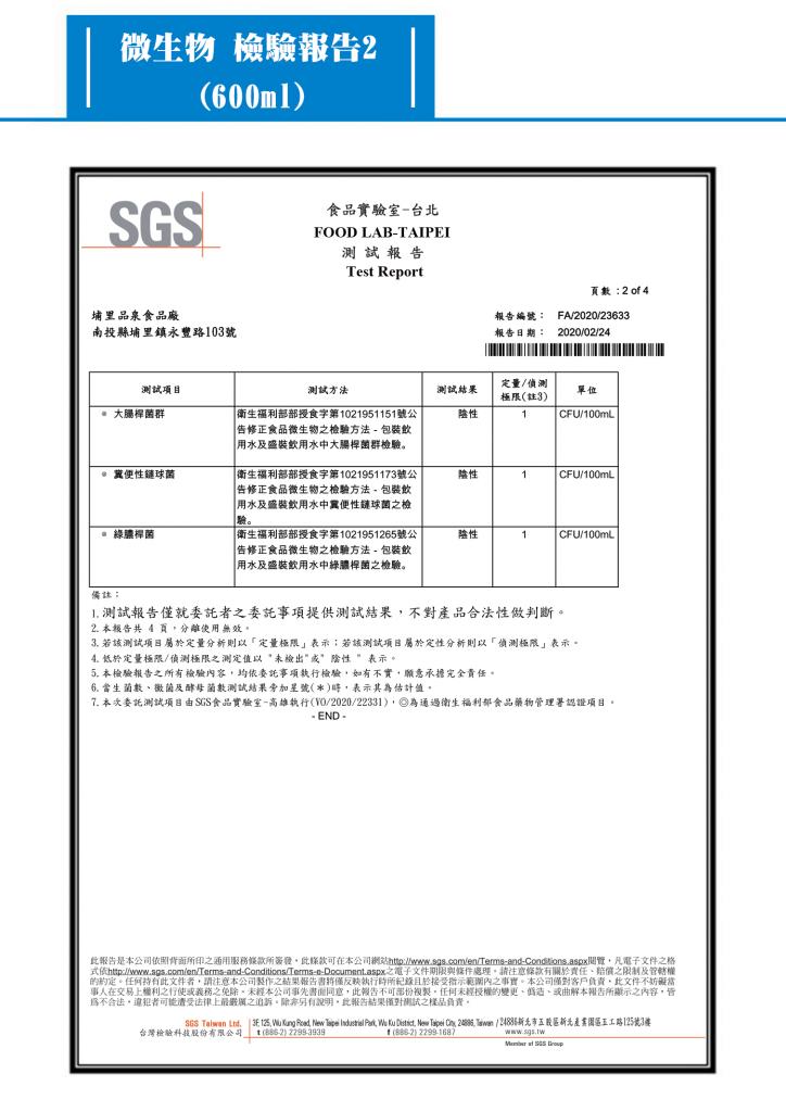 1090302微生物檢驗報告600CC-2