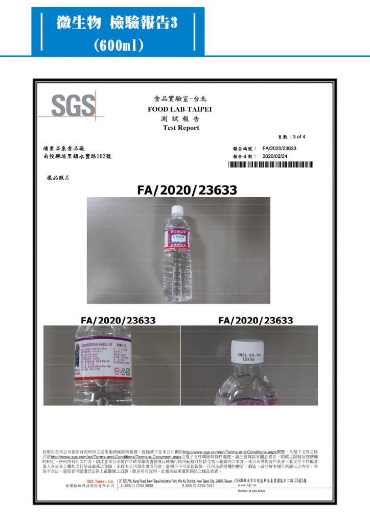 1090302微生物檢驗報告600CC-3