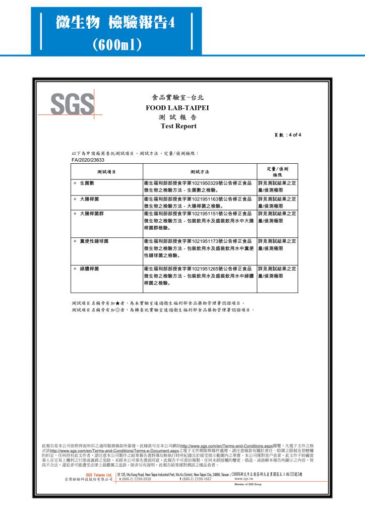 1090302微生物檢驗報告600CC-4
