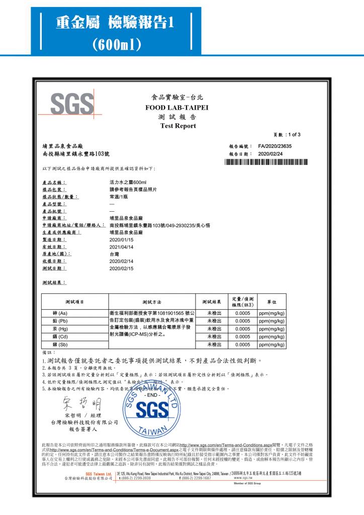 1090302重金屬檢驗報告600CC-1