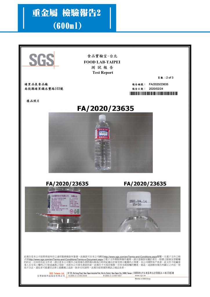 1090302重金屬檢驗報告600CC-2