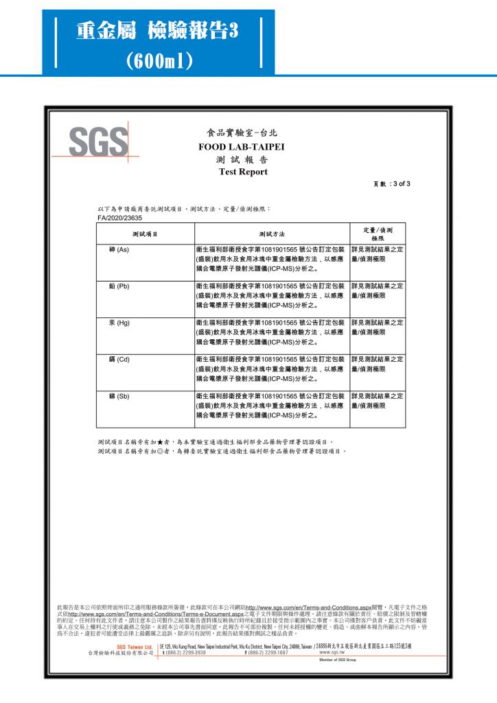 1090302重金屬檢驗報告600CC-3