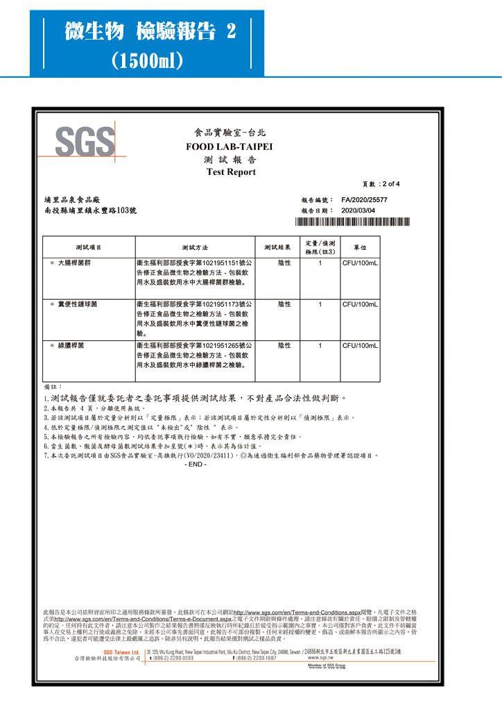 1090416微生物檢驗報告1500CC-1-2