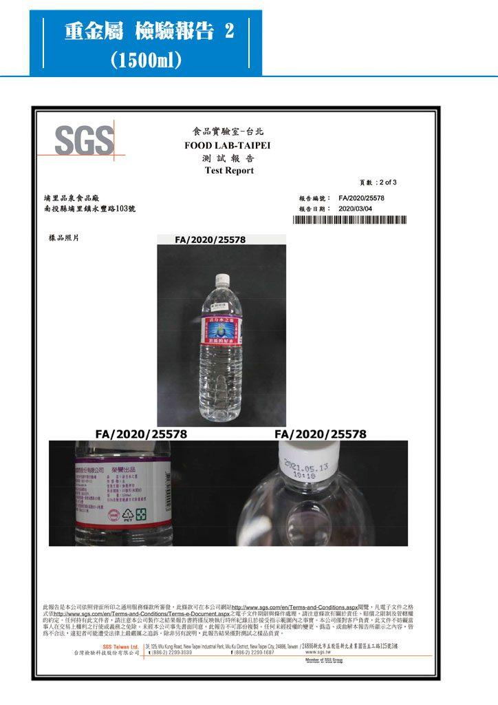 1090416重金屬檢驗報告1500CC-2-2