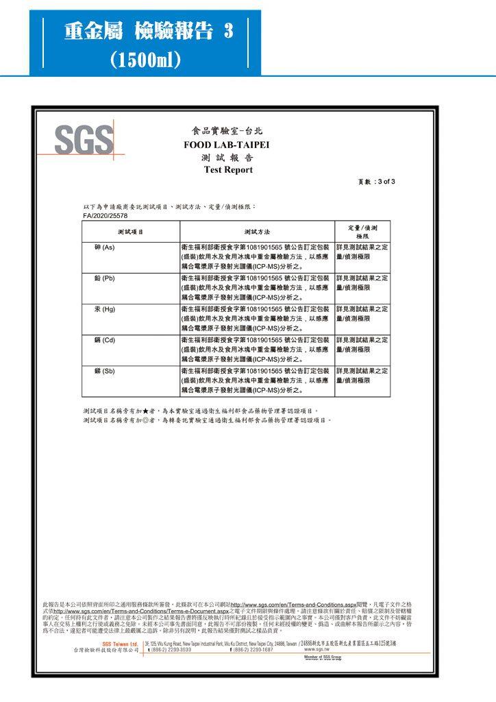 1090416重金屬檢驗報告1500CC-2-3
