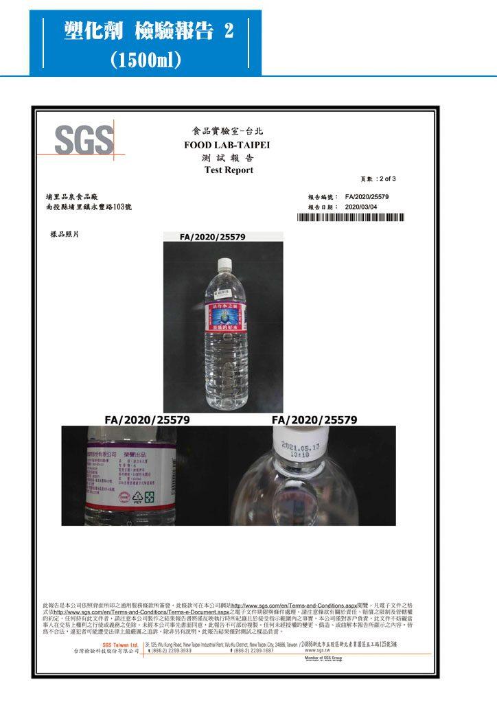 1090416塑化劑檢驗報告1500CC-3-2