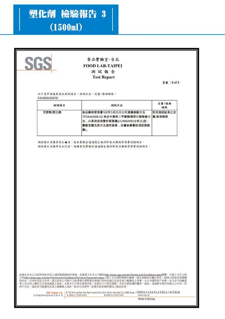 1090416塑化劑檢驗報告1500CC-3-3