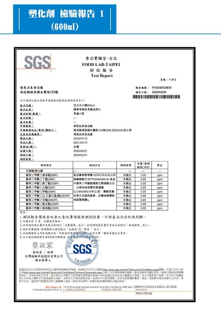 1090416塑化劑檢驗報告600CC-1
