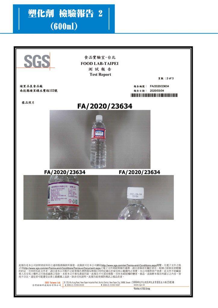 1090416塑化劑'檢驗報告600CC-2