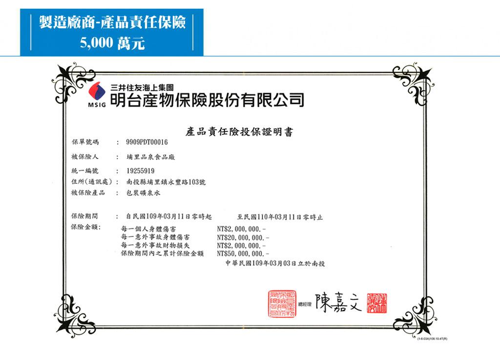 產品責任保險證明書明台產物20200506