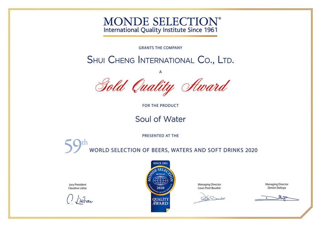 水誠-活力水之靈MondeSelection-證書