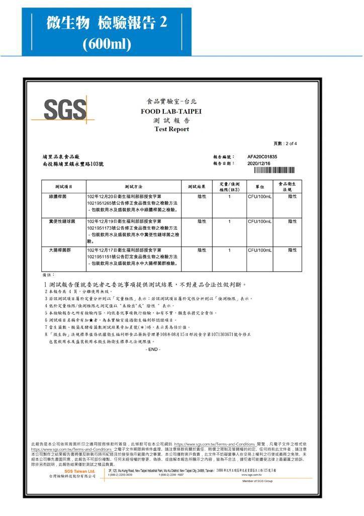1100107檢驗報告600CC-1-2