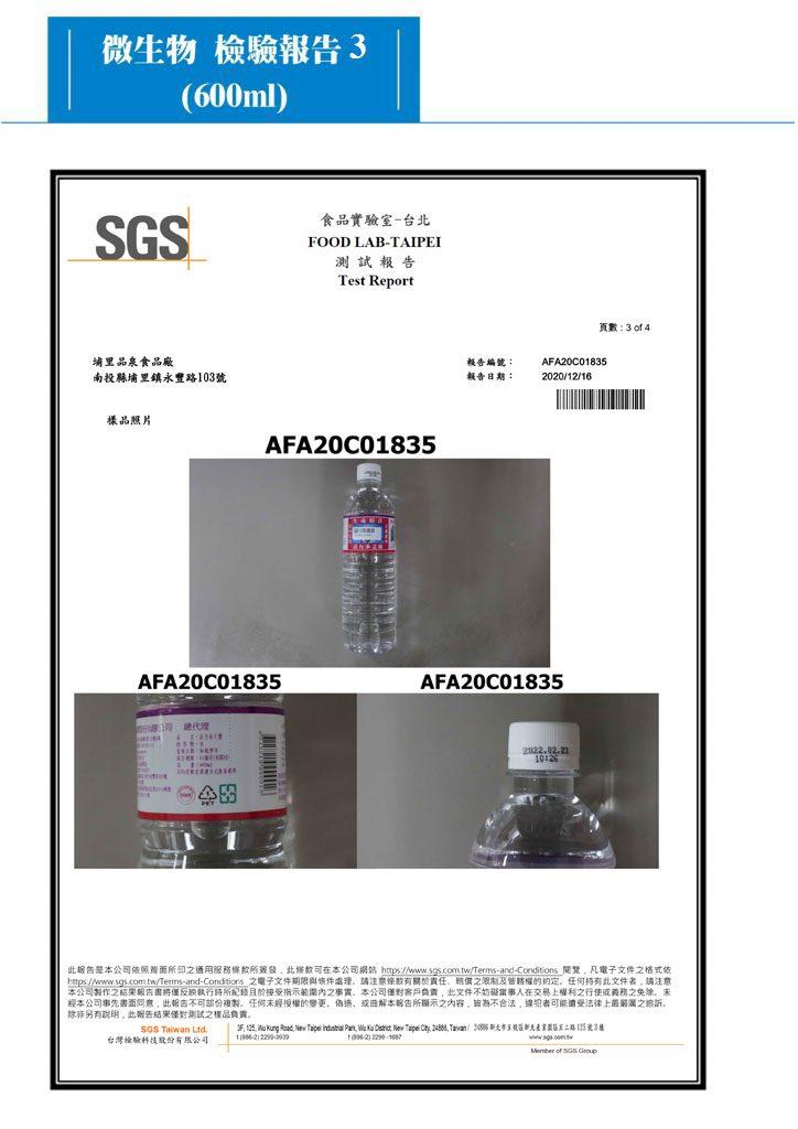 1100107檢驗報告600CC-1-3