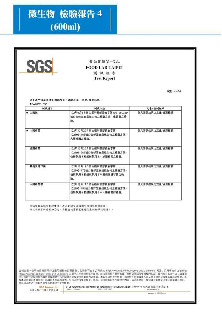 1100107檢驗報告600CC-1-4