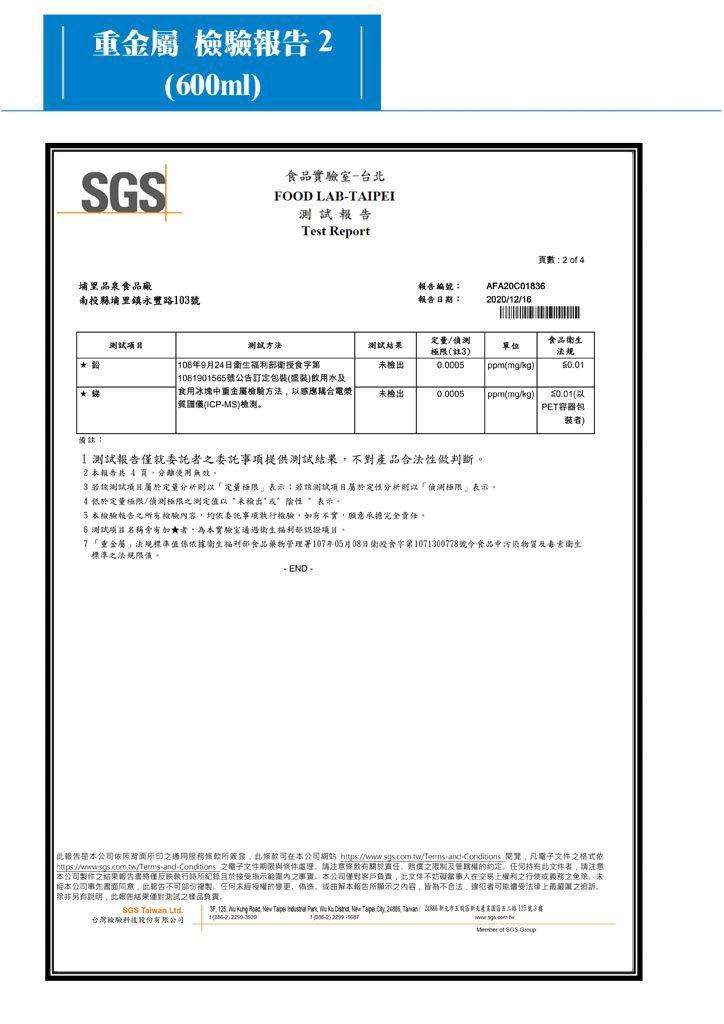 1100107檢驗報告600CC-2-2