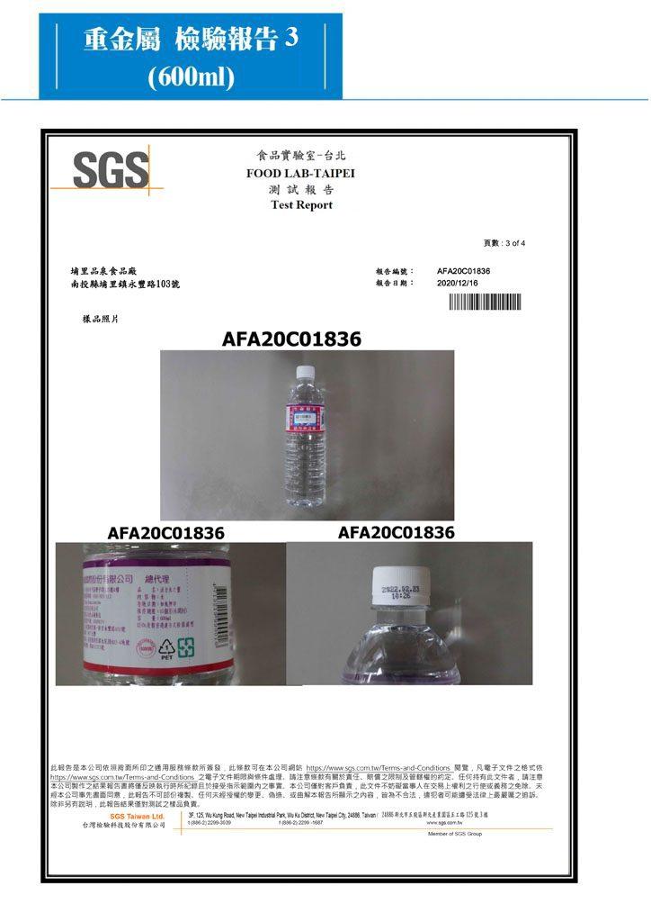 1100107檢驗報告600CC-2-3