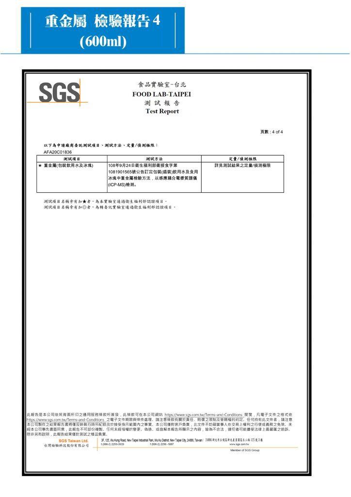 1100107檢驗報告600CC-2-4