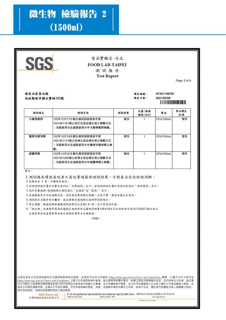 1100217檢驗報告1500CC-1-2 (微生物)
