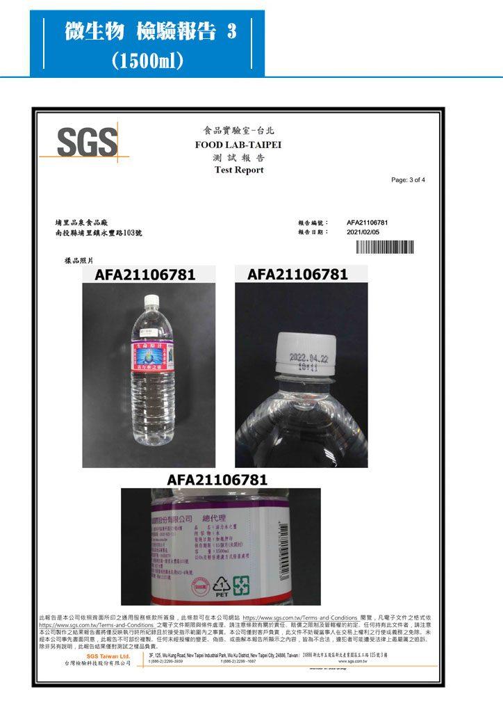 1100217檢驗報告1500CC-1-3 (微生物)