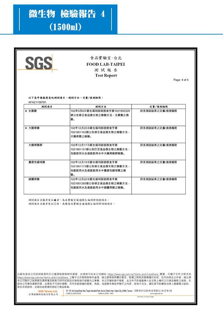 1100217檢驗報告1500CC-1-4 (微生物)